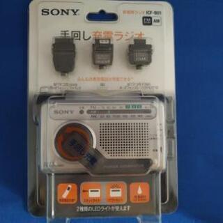 【無料】SONY製手回し発電ラジオ(ICF-B01)