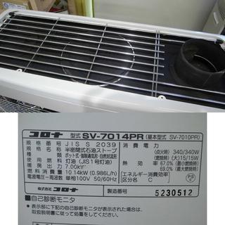 札幌 整備済! コロナ 2015年製 煙突式ストーブ SV-7014PR PRシリーズ CORONA 暖房 寒冷地 ポット式輻射 ストーブ − 北海道