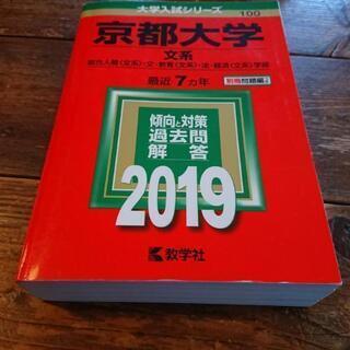 京都大学 文系 2019 赤本 ワンコイン