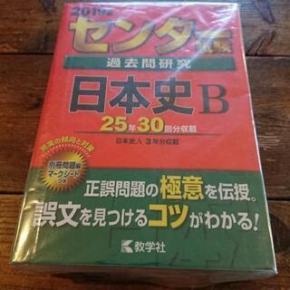 センター試験対策 日本史 赤本