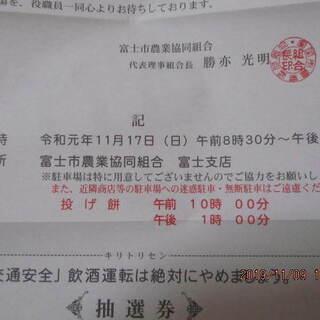 JA富士 農協祭の抽選券