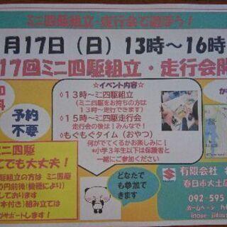 参加無料‼️‼️11月17日(日)第17回ミニ四駆組立・走行会