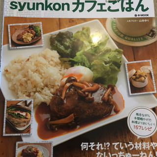 shunkon カフェごはん