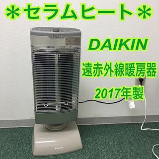 配達無料地域あり*ダイキン セラムヒート  遠赤外線暖房器 20...