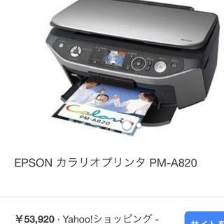 EPSONプリンター2006年モデル