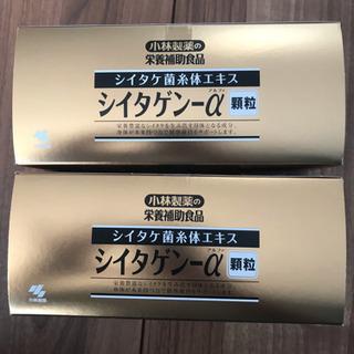 小林製薬 シイタゲン-α 顆粒 2.3g×30袋 未開封二箱