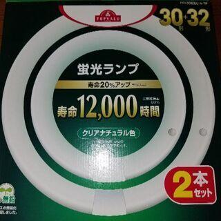【未使用】蛍光ランプ 30形と32形のセット