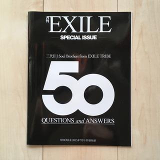 月刊EXILE特典 三代目JSOULBROTHERS 50Q&A...