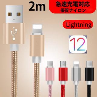 新品2m iPhone用充電器ケーブルUSB