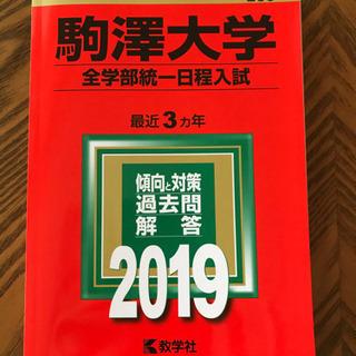 駒澤大学 全学部統一日程 赤本 2019