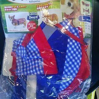 ヤマヒサ・犬用レインパーカーLサイズ新品未使用
