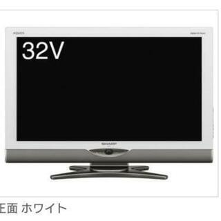 シャープ!アクオス!液晶テレビ!!32インチ