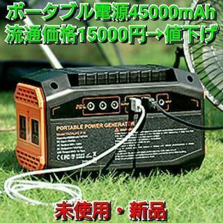 ポータブル電源 45000mAh/167Wh  非常用電源 PS...