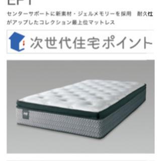 【ほぼ新品】Sealy/シーリー マットレス