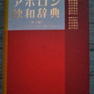 アポロン独和辞典