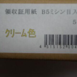 未使用 領収書用紙 B5 ミシン目入り 500枚 クリーム色
