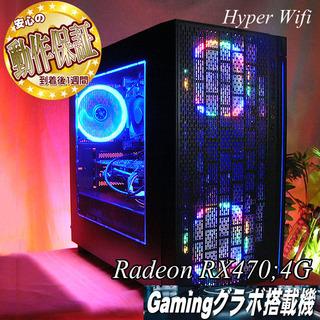 【★ハイパーWifiゲーミングPC】フォートナイト/R6S◎
