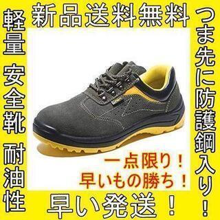 特価 軽量 安全靴 防水 絶縁 耐油性 つま先防護鋼 スニーカー...