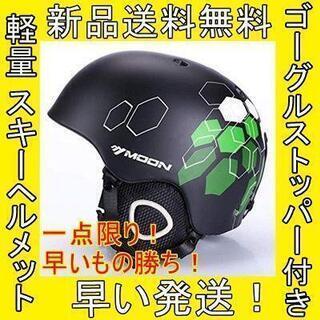 特価 軽量 スキー ヘルメット ゴーグル対応 調節可 耐衝…
