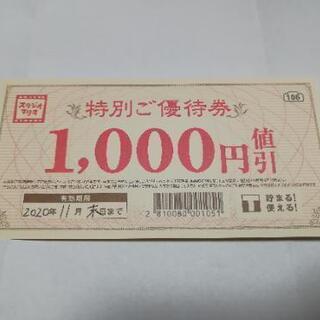 スタジオマリオ特別ご優待券 1000円割引き券