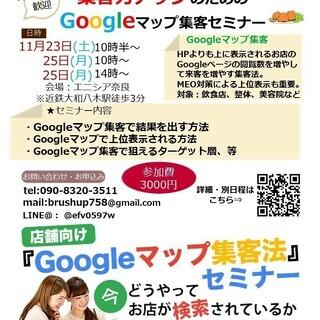 Googleマップ集客法-MEO対策を活用した店舗向けマーケティングセミナー!!in奈良  の画像