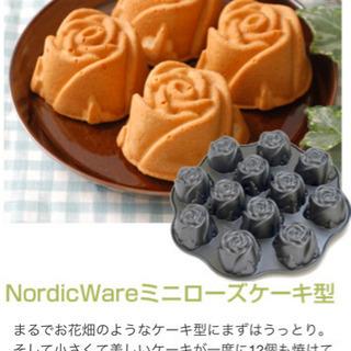 マフィン焼き型 【ノルディックウェア ローズ型】中古品 - 生活雑貨