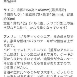 マフィン焼き型 【ノルディックウェア ローズ型】中古品 − 東京都