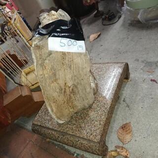 石と石台 ともに500円