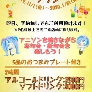 【アニソンカフェ 】二次元夢空間ぱられるわーるど【新プランご紹介】