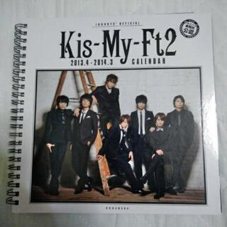Kis-My-Ft2カレンダー2013〜2014
