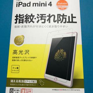 iPad mini4、5の液晶フイルム