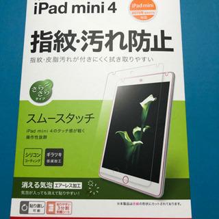 iPad mini4、5用液晶フイルム