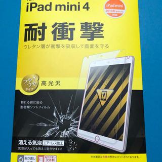 iPad mini4、5用液晶フィルム