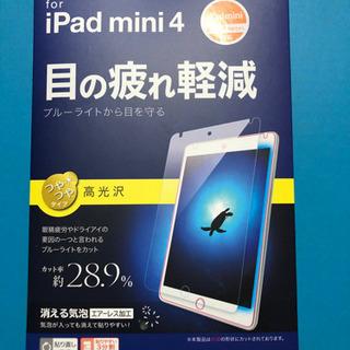 iPad mini4、5用フイルム