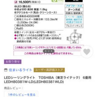 LEDシーリングライト TOSHIBA クリーンエース 照明 【美品】