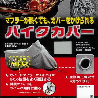 新品バイクカバー Mサイズ