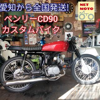 カスタムバイク☆ ベンリー CD90 カフェレーサー 実働 車両...