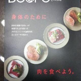 アメリカン・ミート情報誌 Be&Po vol.51