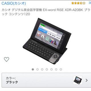 カシオ EX-word RISE XDR-A20BK ブラック ...