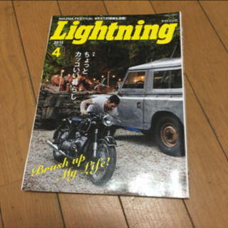「Lightning (ライトニング) 2015年 04月号 」