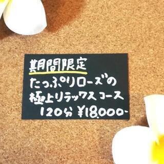 ローズのアロマボディケア【12/31まで】
