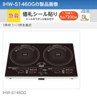 【山善 YAMAZEN】 IHクッキングヒーター 1400W 2...