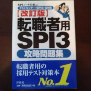 転職者用SPI3攻略問題集