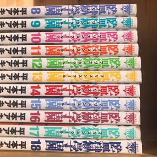 監獄学園8巻から18巻