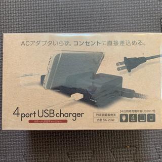 🌺新品 未開封🌺 4port USB charger