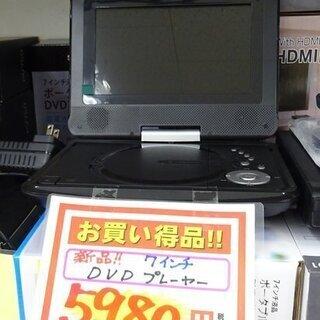 ポータブルDVDプレーヤー APD-0701 新品