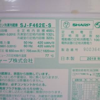 シャープ製  冷蔵庫  455L  三か月使用  SJ-F462E-S