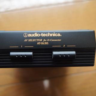 映像セレクター(D端子+音声)audio-technica