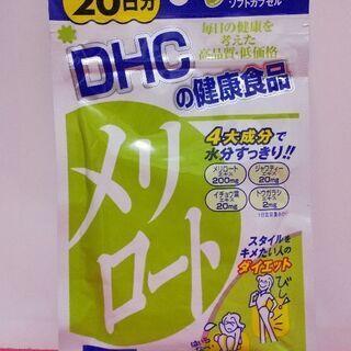 DHC  サプリメント  メリロート  20日分