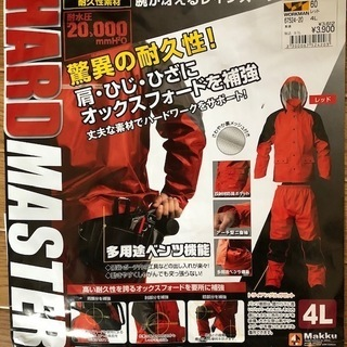 Makku レインスーツ ハードマスター 品番W-8500 4L 赤